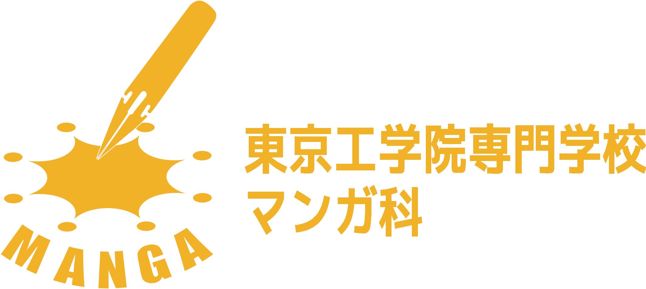 東京工学院 マンガ科