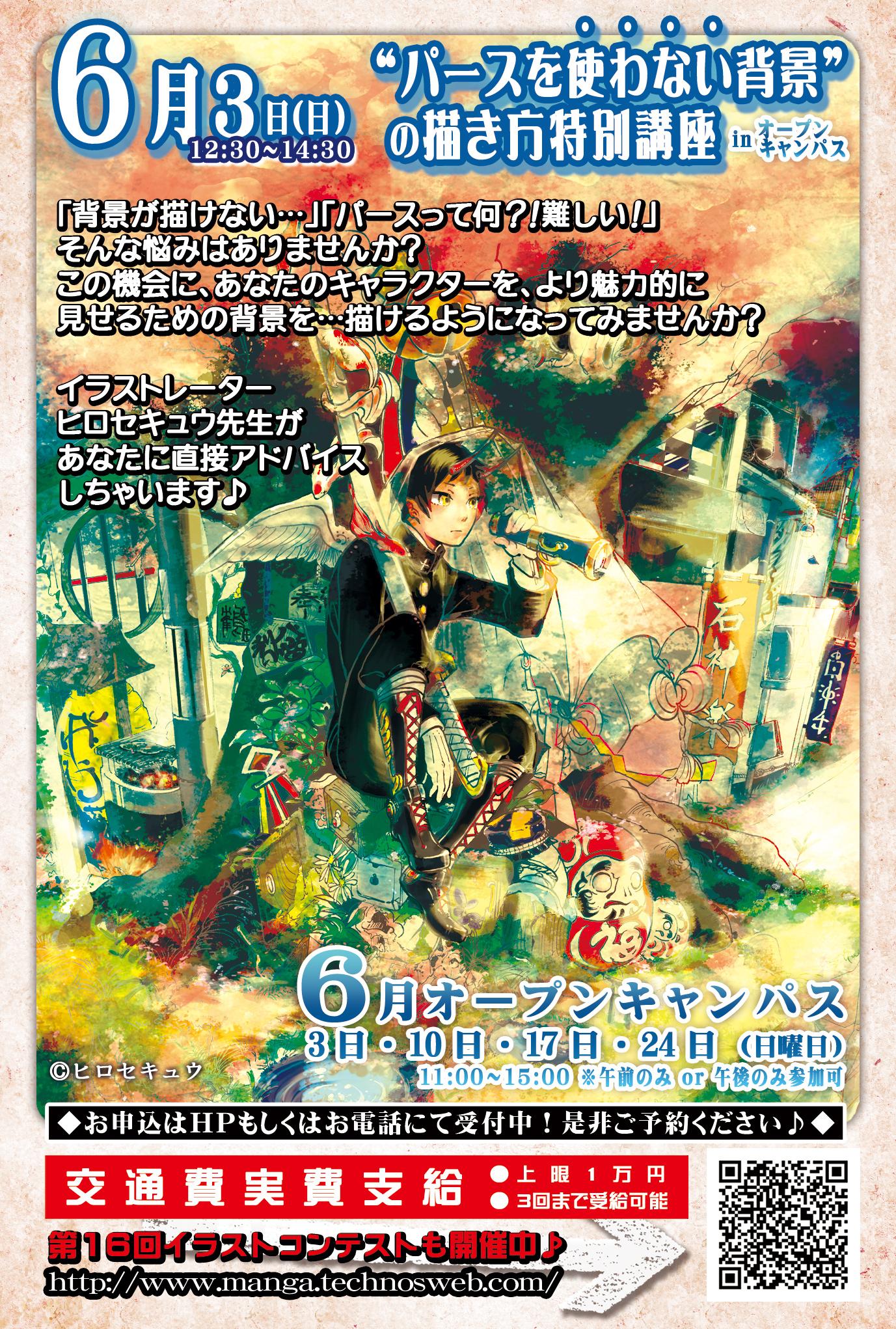 【6/3(日)12:30〜14:30】イラストレーター ヒロセキュウ先生 特別講義