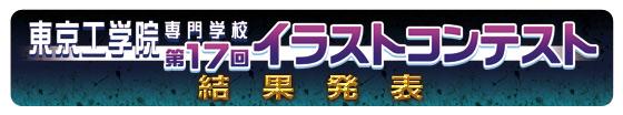 東京工学院専門学校 第17回イラストコンテスト 結果発表